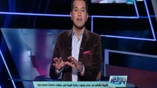 قصر الكلام - طبيبة تشكو من عدم وجود رعاية طبية في حفلات Up Town Cairo
