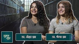 Dr. Neha Jha and Dr. Shreya Jha | Suman Sanga - 05 September 2019