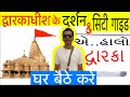 Dwarkadhish Mandir Darshan Online - Hotel - Dharamshala - How to reach - Mandir Timing - Gujarat