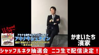 ニコ生で抽選会を中継! ➠http://nico.ms/lv244662564 同期メンバー&ア...