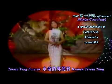 鄧麗君 Teresa Teng 富士特輯全集  Fuji Special 1980  (Complete) with full English translation