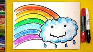 Как нарисовать РАДУГУ и веселое ОБЛАКО / Уроки рисования для детей