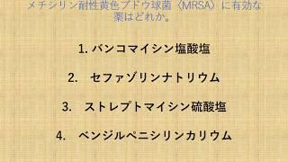 メチシリン耐性黄色ブドウ球菌<MRSA>に有効な薬はどれか??【必修】