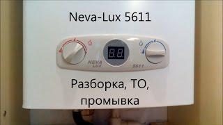 Neva Lux 5611, разборка, ТО, промывка