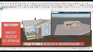 SketchUp. Импорт модели из Archi CAD. Подготовка к визуализации. Оптимизация модели
