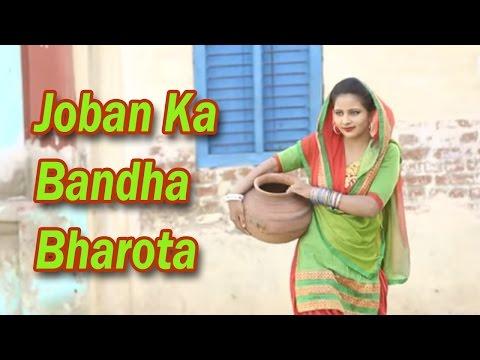 Joban Ka Bandha Bharota || Latest Haryanvi Song 2016 || SD Kashyap, Manisha || Haryanvi Digital