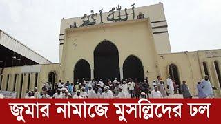 করোনা আতঙ্কেও জুমার নামাজে মুসল্লিদের ঢল  | Jagonews24.com