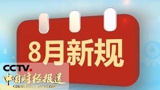[中国财经报道]纳税服务投诉办理将更便捷 更高效| CCTV财经