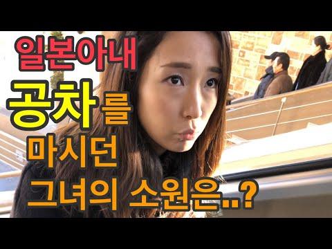[한일부부日韓夫婦]아내가 광고 찍고싶다네요..헐