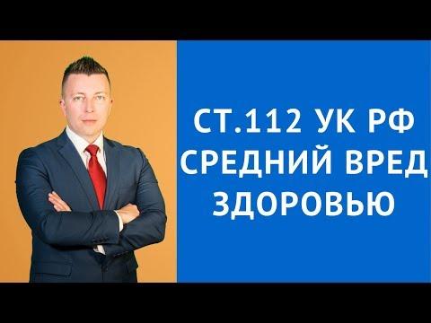 Ст 112 УК РФ - Умышленное причинение средней тяжести вреда здоровью - Уголовный адвокат Москва