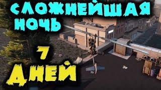 Самая высокая сложность зомби ночи в 7 Days to Die - Ужасы выживания в Альфа 17 и Gyrocopter