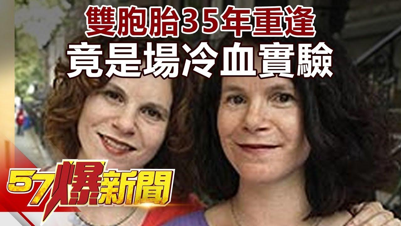 雙胞胎35年重逢 竟是場冷血實驗《57爆新聞》精選篇 網路獨播版 - YouTube