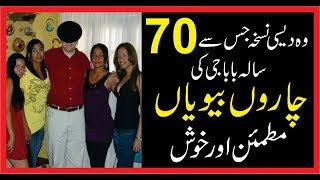70 Year Old Man Ki Sex Power Ka Desi Nuskha Jis Sy 4 wives Satisfied