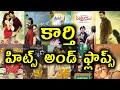 Hero Karthi Hits and flops Telugu movies upto khaidi