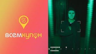 Всем купон. Самая страшная квест комната в Киеве i-LABYRINTH!