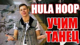 ТАНЦЫ - ВИДЕО УРОКИ ОНЛАЙН - УЧИМ ТАНЕЦ OMI HULA HOOP - DanceFit #ТАНЦЫ #ЗУМБА