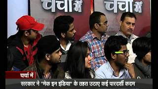 Charcha Mein: Discussion about Make in India (13th Feb 2016)