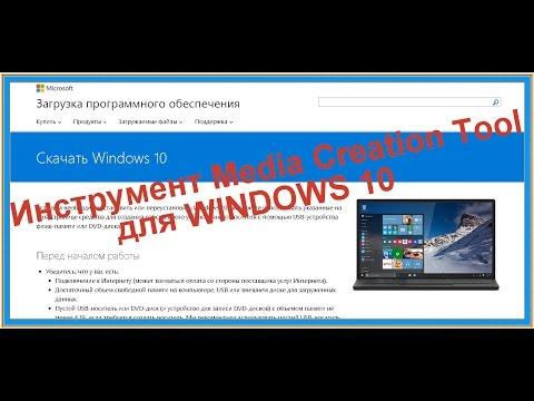 Установка Windows 10 с помощью инструмента Media Creation Tool для создания загрузочного носителя
