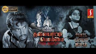 Latest Tamil Full Movie   Thalaiyatti Bommai   HD 1080   Horror Thriller Movie   New Upload 2017