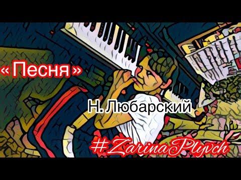 """Песня"" Н.Любарский (""Song"" N. Lyubarsky) , - #ZarinaPlyvch"