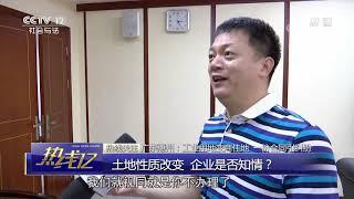 《热线12》 20190822| CCTV社会与法