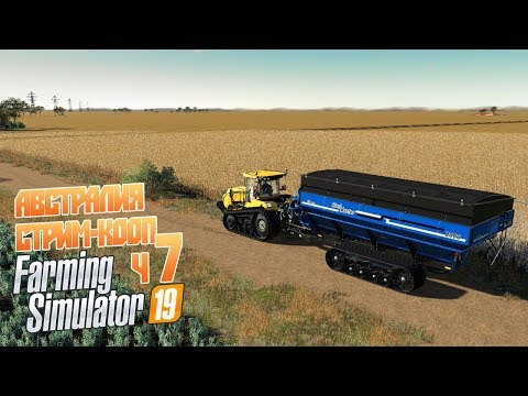 Farming Simulator 19 ч7 - Стрим-кооп Австралия