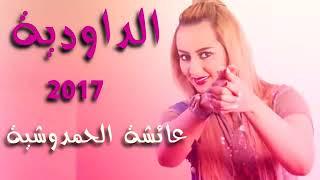 Download Daoudia ♣ Aicha Lhamdouchia 🎻 الداودية ♬ عايشة الحمدوشية