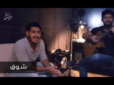"Firas Ibrahim & Redouane Diri ""Cover mawjouaa ghalbi || موجوع قلبي"""