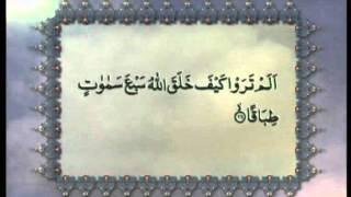 Surah Nooh (Chapter 71) with Urdu translation, Tilawat Holy Quran, Islam Ahmadiyya