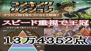 【パズドラ実況】 クラジュ杯 スピード重視で王冠圏内 コットン 13万4352点 (ランキングダンジョン)
