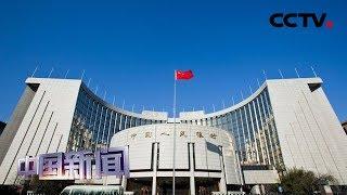 [中国新闻] 中国人民银行:下半年坚持实施稳健的货币政策 疏通政策传导 激发微观主体活力 | CCTV中文国际