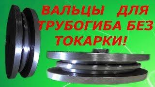 Вальцы(ролики) для трубогиба,без токарки,для любой трубы,своими руками!