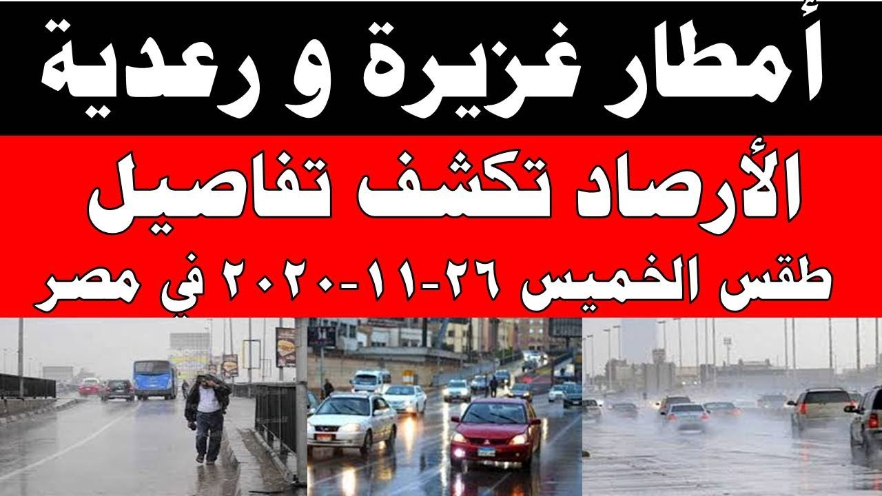 صورة فيديو : طقس مصر اليوم الخميس 26-11-2020 و درجات الحرارة اليوم الخميس 26 نوفمبر 2020