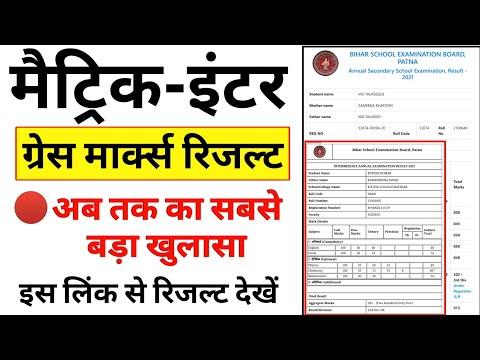 Bihar Board Result 2021 | Bihar Board 10th U0026 12th Result 2021 | Bseb Re-Result Compartment/ Scrutiny