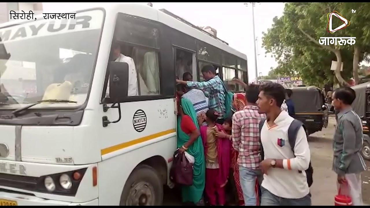 सिरोही:रोडवेज हडताल को कांग्रेस ने दिया सर्मथन