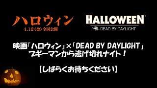 世界的人気ゲーム「Dead By Daylight」に 映画『ハロウィン』のキャラク...