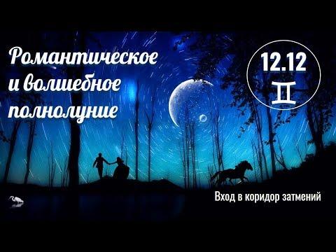 12.12  Романтическое и волшебное Полнолуние 20°♊ - вход в коридор затмений