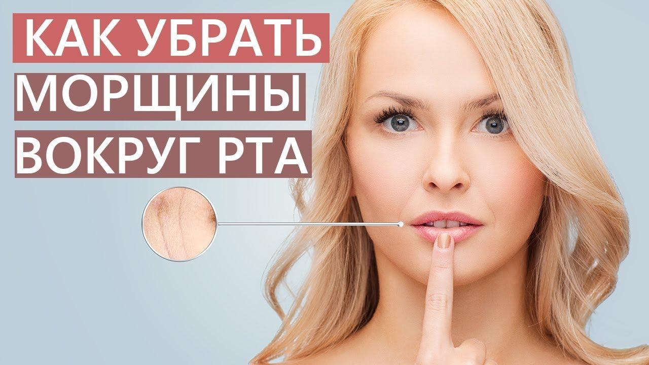 Как убрать морщины вокруг рта?
