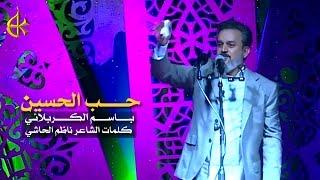 حب الحسين | الرادود باسم الكربلائي