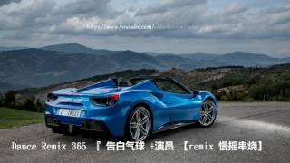 Dance Remix 365 - 中文 DJ Remix 2017( China DJ 2017) 中文慢搖 Vol 108 告白气球 +演员【remix 慢摇串烧】