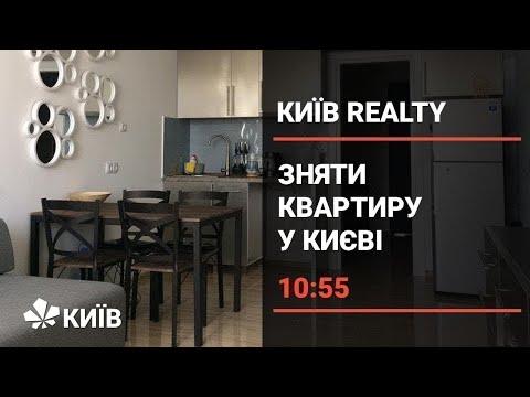 Телеканал Київ: Зняти квартиру у Києві - 11.12.20