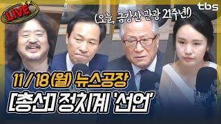 [11/18] 정세현,이영채,우상호,김동석,류밀희 | 김어준의 뉴스공장