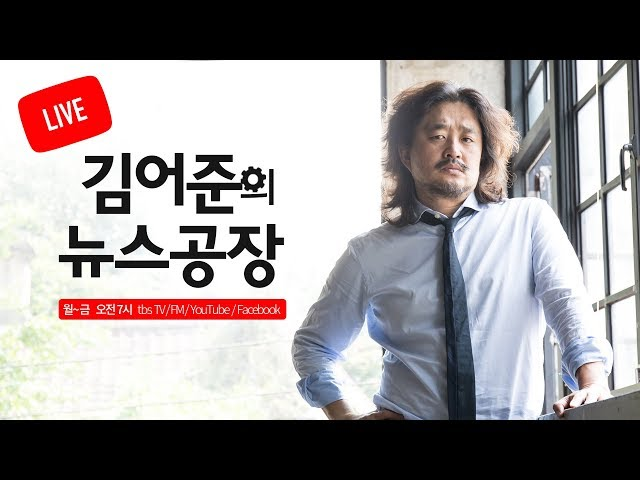 11월18일(월) 김어준의 뉴스공장 LIVE / tbsTV & FM