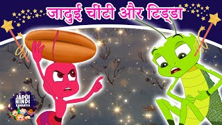 जादुई चींटी और टिड्डा | New Released Hindi Kahaniya | Hindi Fairy Tales | Jadui Kahaniya