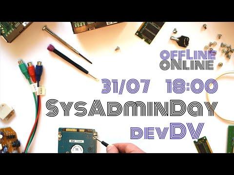 SysAdminDay 2020 – День системного администратора.