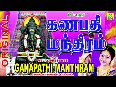 GANAPATHI MANTHRAM    VOL 1