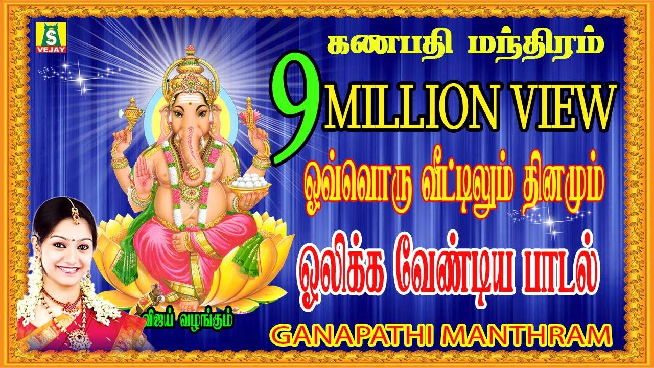 Download GANAPATHI MANTHRAM    VOL 1