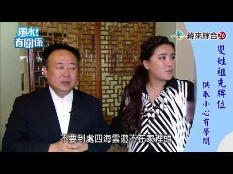 【風水有關係:神桌教學】雙姓祖先牌位反而容易影響運氣?!