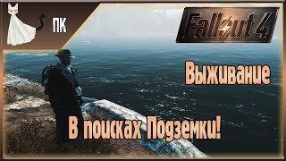 Fallout 4 ► В поисках подземки!! ☢ Выживание ☢ [Прохождение Призрачного Кота] #15