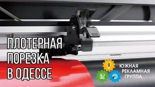 Плоттерная порезка в Одессе или порезка стикеров, наклеек(, 2016-03-17T10:54:50.000Z)